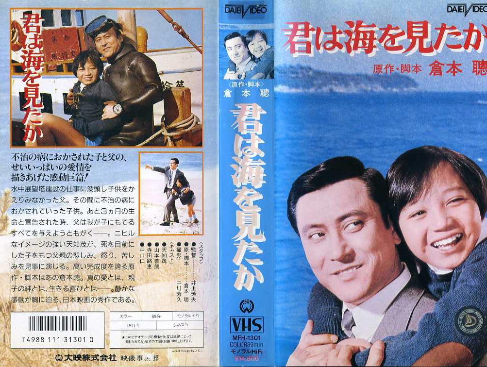 君は海を見たか VHSネットレンタル ビデオ博物館 廃盤ビデオ専門店 株式会社kプラス VHS買取 ビデオテープ買取