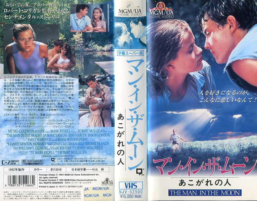 マンインザムーン VHSネットレンタル ビデオ博物館 廃盤ビデオ専門店 株式会社kプラス VHS買取 ビデオテープ買取