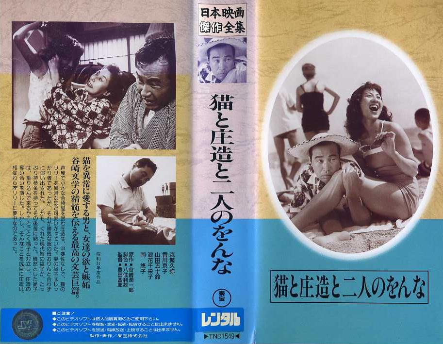 猫と庄造と二人のをんな  VHSネットレンタル ビデオ博物館 廃盤ビデオ専門店 株式会社kプラス VHS買取 ビデオテープ買取