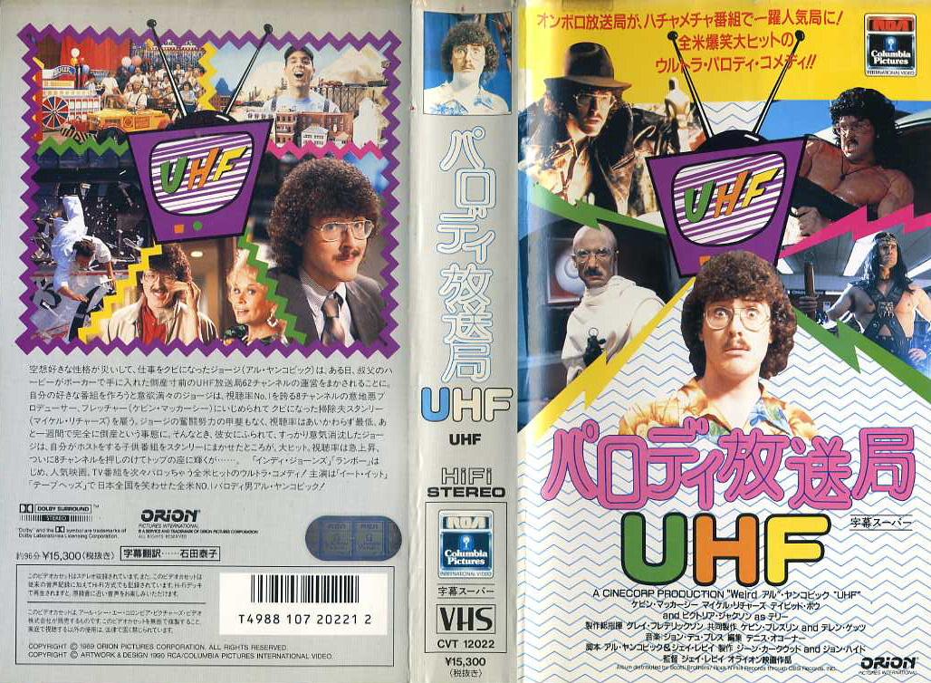 パロディ放送局 UHF VHSネットレンタル ビデオ博物館 廃盤ビデオ専門店 株式会社kプラス VHS買取 ビデオテープ買取