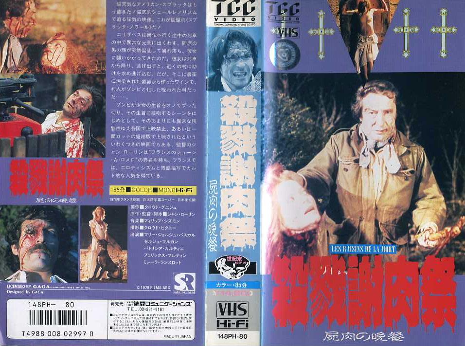 殺戮謝肉祭 屍肉の晩餐 VHSネットレンタル ビデオ博物館 廃盤ビデオ専門店 株式会社kプラス VHS買取 ビデオテープ買取