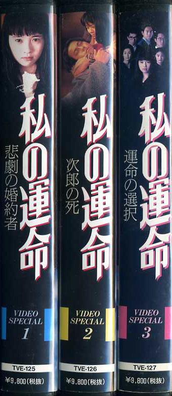 私の運命 VHSネットレンタル ビデオ博物館 廃盤ビデオ専門店 株式会社kプラス VHS買取 ビデオテープ買取