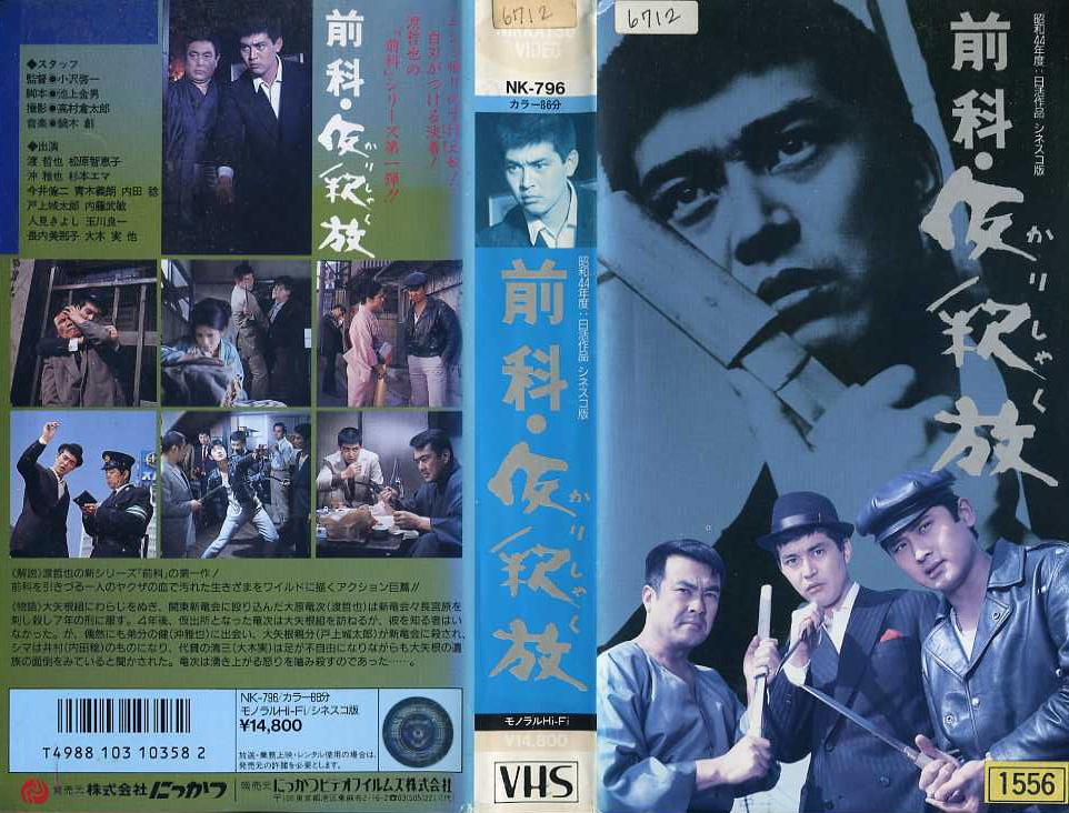 前科 仮釈放 VHSネットレンタル ビデオ博物館 廃盤ビデオ専門店 株式会社kプラス VHS買取 ビデオテープ買取