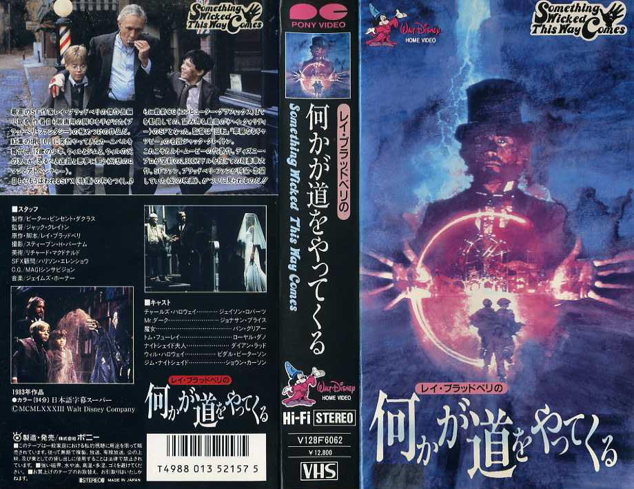 何かが道をやってくる VHSネットレンタル ビデオ博物館 廃盤ビデオ専門店 株式会社kプラス VHS買取 ビデオテープ買取