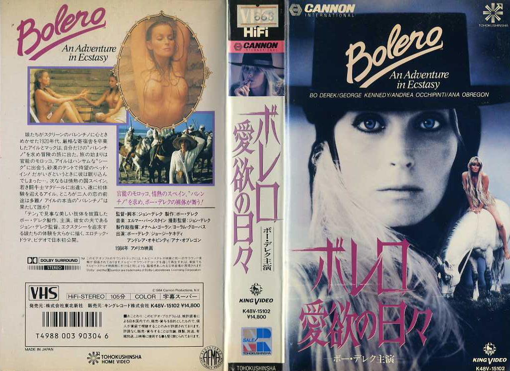 ボレロ 愛欲の日々 VHSネットレンタル ビデオ専門店 廃盤ビデオ専門店 株式会社Kプラス