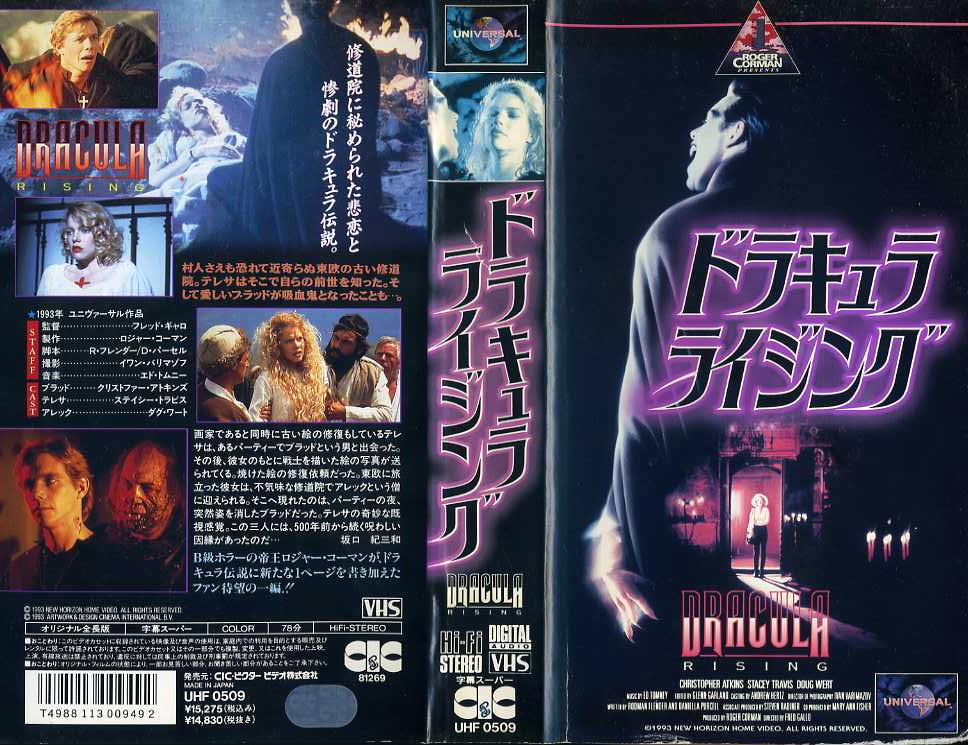 ドラキュラ・ライジング VHSネットレンタル ビデオ博物館 廃盤ビデオ専門店 株式会社Kプラス