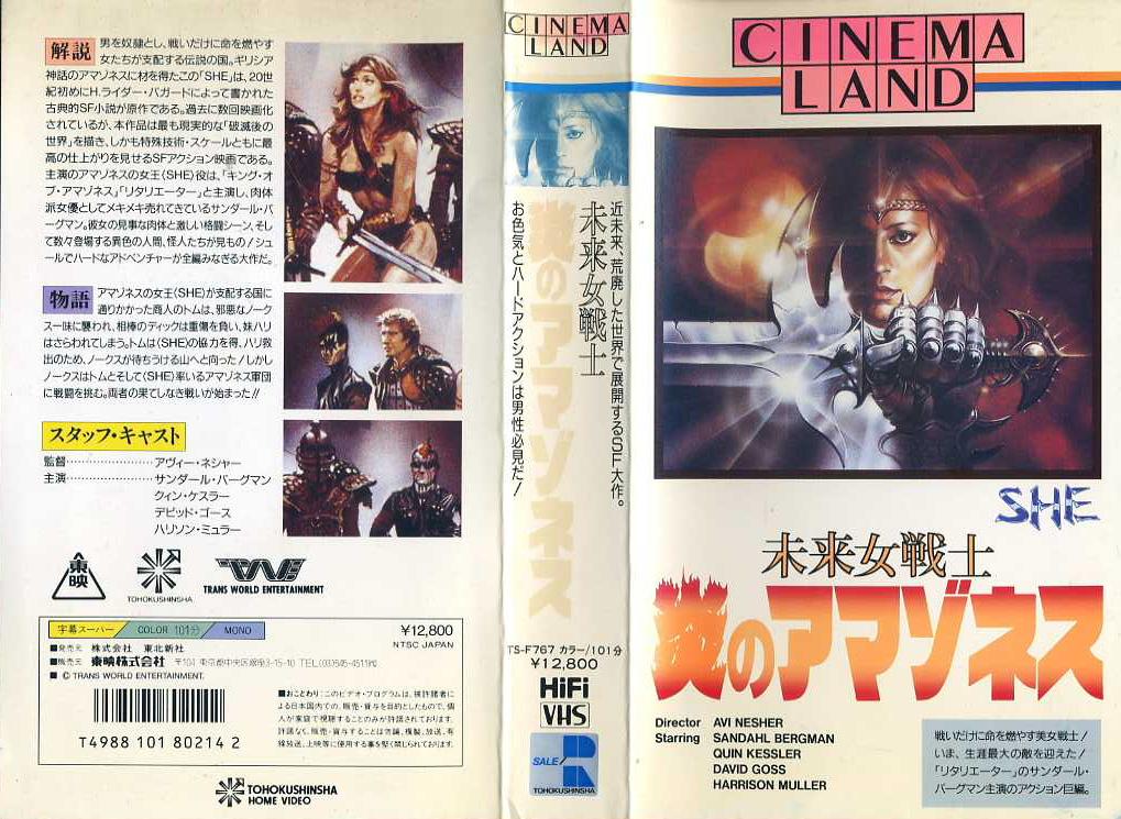未来女戦士・炎のアマゾネス VHSネットレンタル ビデオ博物館 廃盤ビデオ専門店 株式会社Kプラス