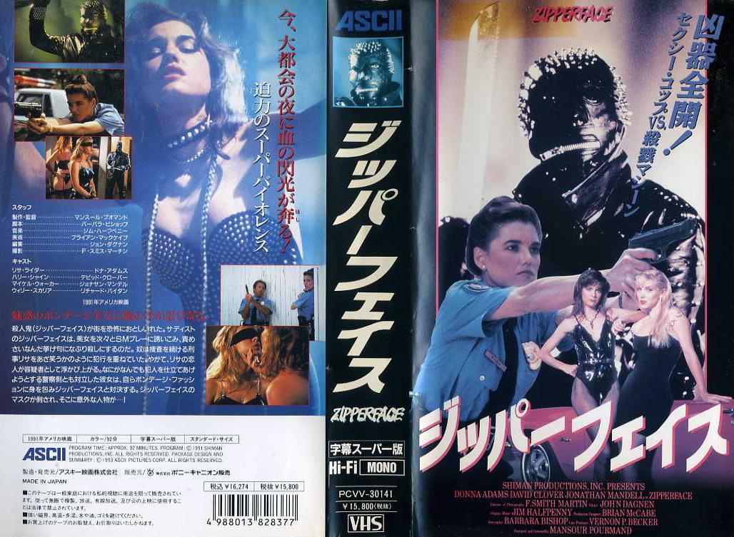 ジッパーフェイス VHSネットレンタル ビデオ博物館 廃盤ビデオ専門店 株式会社Kプラス