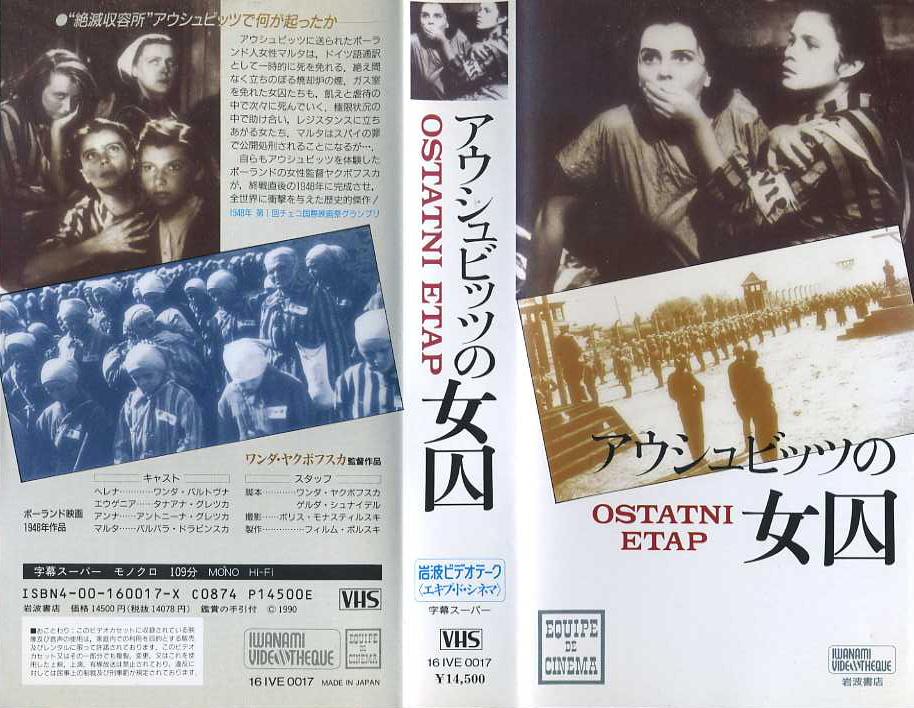 アウシュビッツの女囚 VHSネットレンタル ビデオ博物館 廃盤ビデオ専門店 株式会社Kプラス