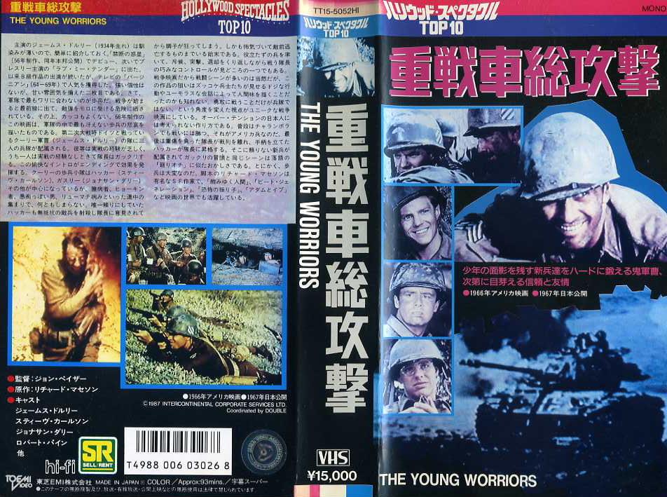 重戦車総攻撃 VHSネットレンタル ビデオ博物館 廃盤ビデオ専門店 株式会社Kプラス