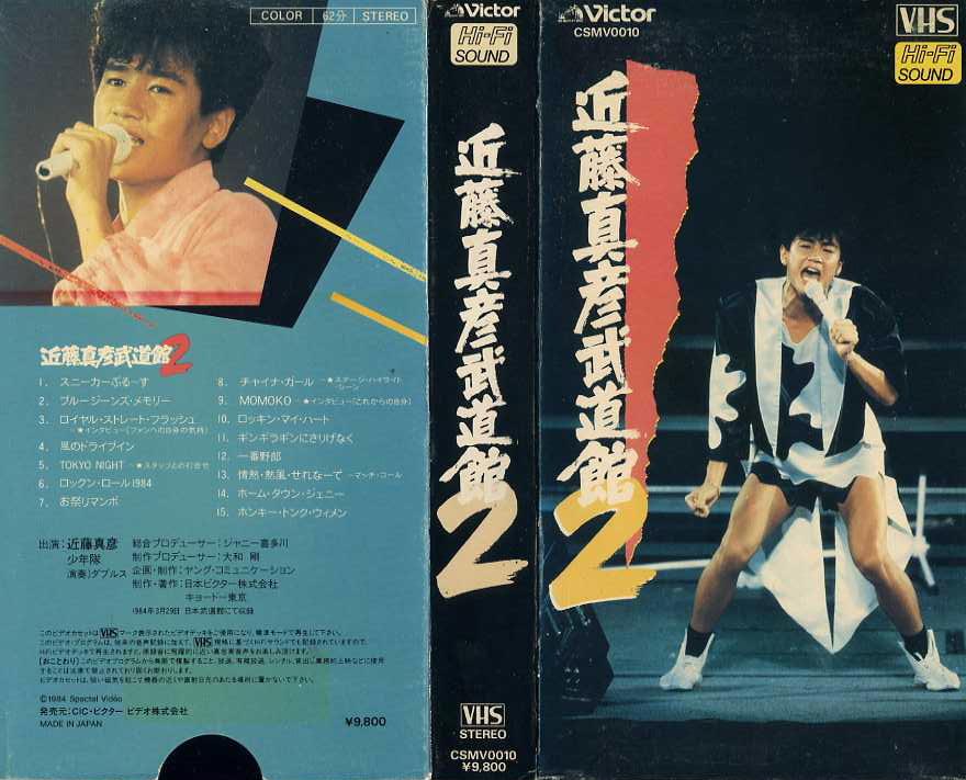 近藤真彦 武道館2  VHSネットレンタル ビデオ博物館 廃盤ビデオ専門店 株式会社Kプラス
