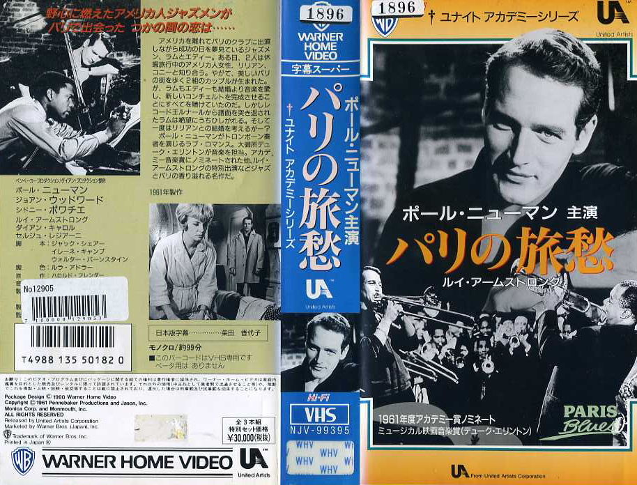 パリの旅愁 VHSネットレンタル ビデオ博物館 廃盤ビデオ専門店 株式会社Kプラス