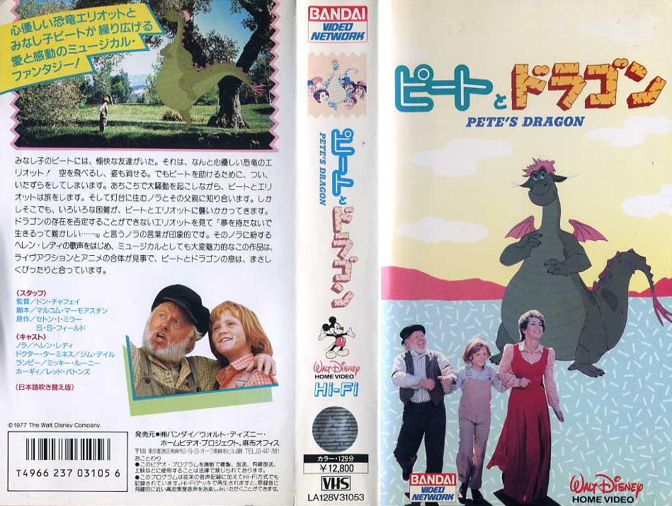 ピートとドラゴン VHSネットレンタル ビデオ博物館 廃盤ビデオ専門店 株式会社Kプラス