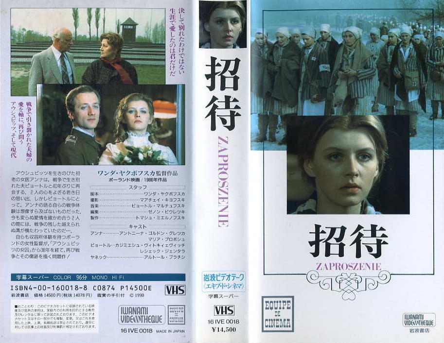 招待 VHSネットレンタル ビデオ博物館 廃盤ビデオ専門店 株式会社Kプラス