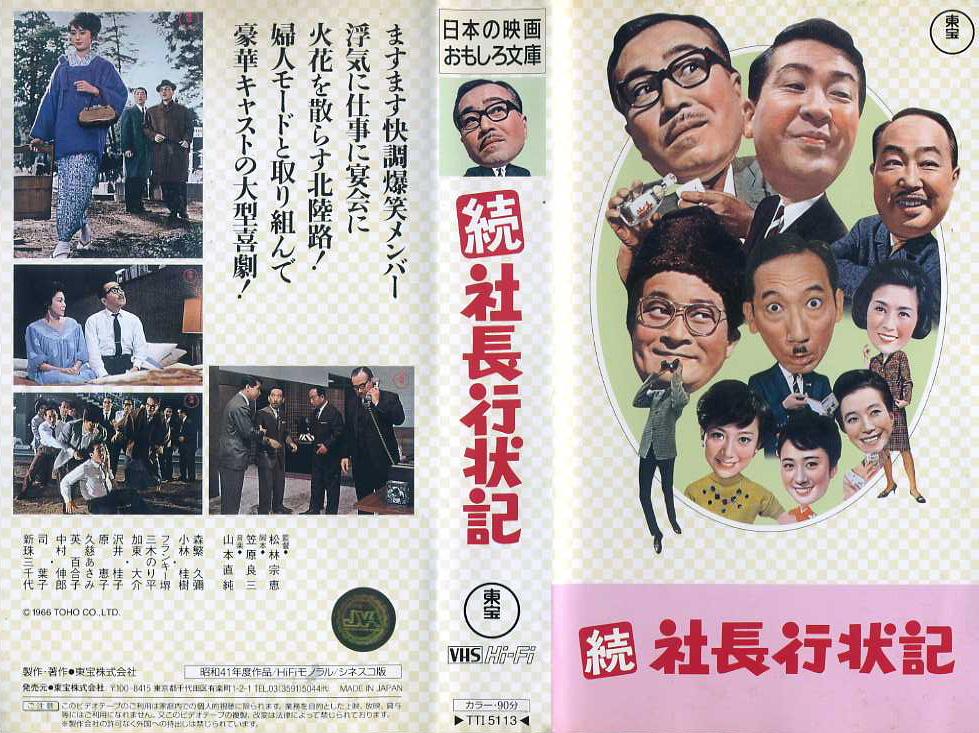 続社長行状記 VHSネットレンタル ビデオ博物館 廃盤ビデオ専門店 株式会社Kプラス