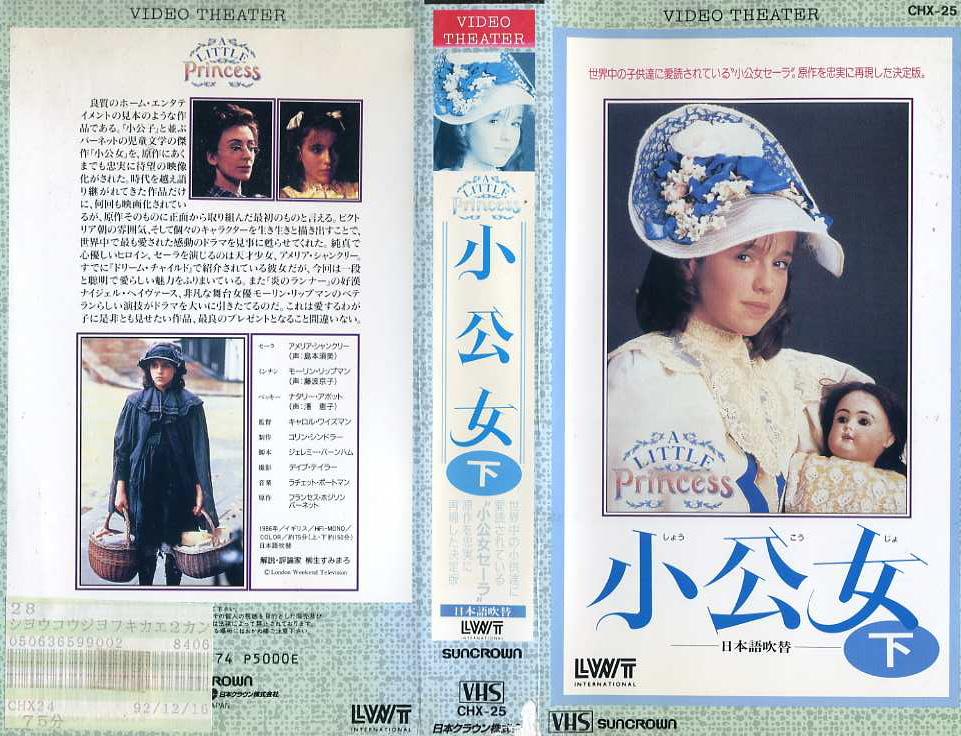 小公女 VHS上・下巻2本セット 1986年版 イギリス VHSネットレンタル ビデオ博物館 廃盤ビデオ専門店 株式会社Kプラス
