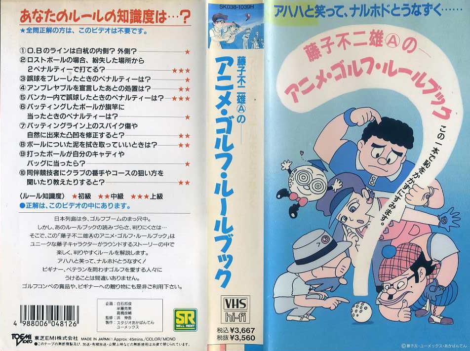 藤子不二雄Aのアニメ・ゴルフ・ルールブック VHSネットレンタル ビデオ博物館 廃盤ビデオ専門店 株式会社Kプラス