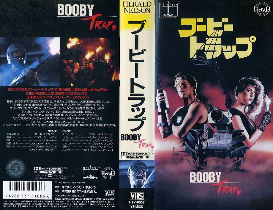 ブービートラップ VHSネットレンタル ビデオ博物館 廃盤ビデオ専門店 株式会社Kプラス