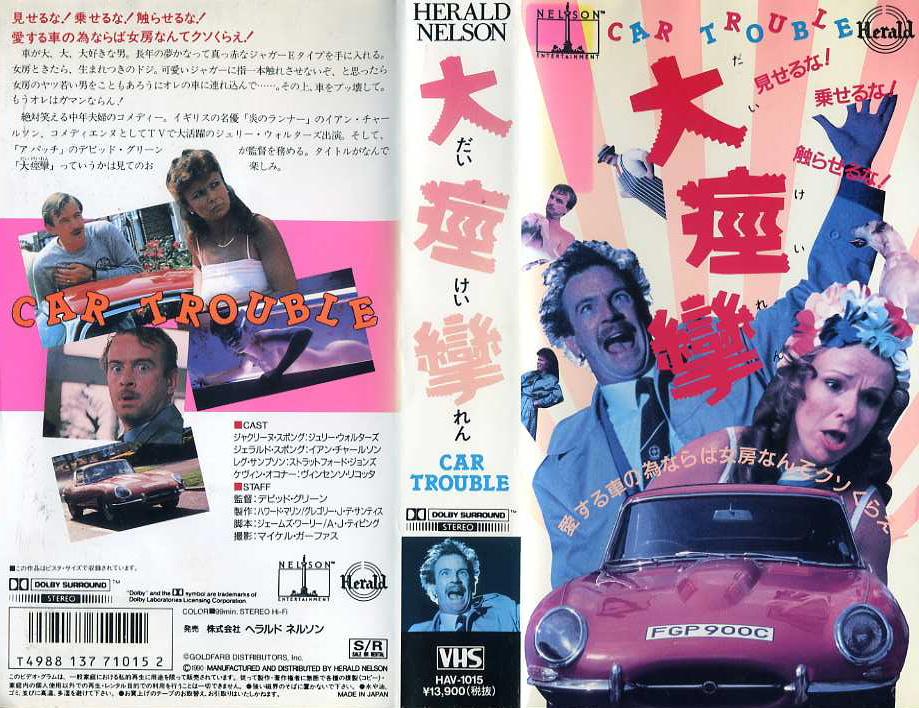 大痙攣 VHSネットレンタル ビデオ博物館 廃盤ビデオ専門店