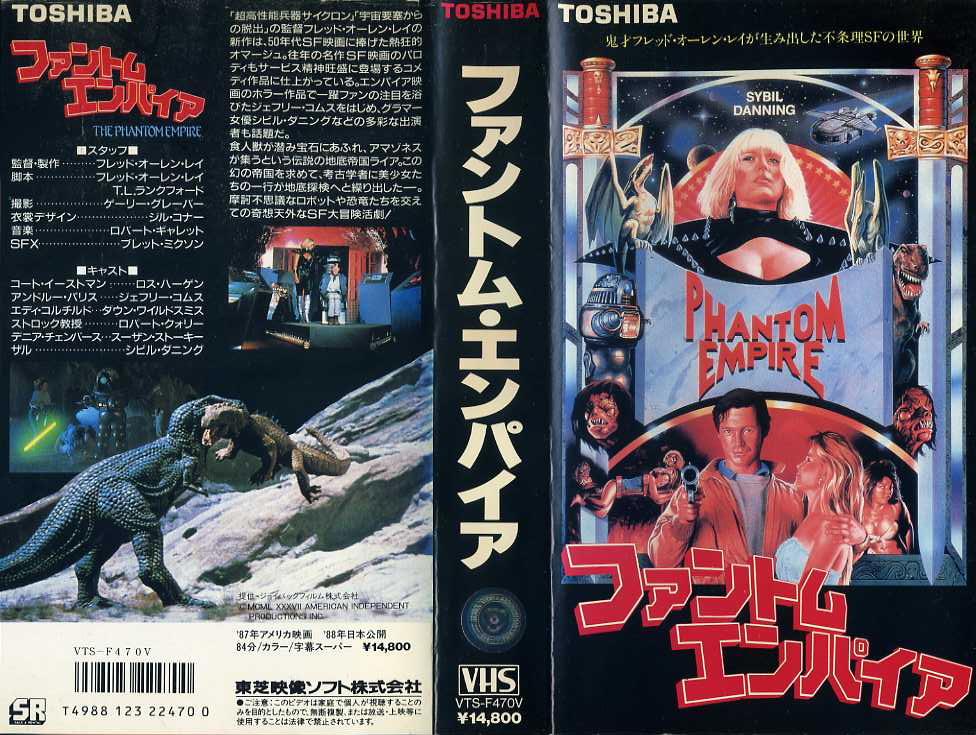 ファントム・エンパイア VHSネットレンタル ビデオ専門店 廃盤ビデオ専門店 株式会社Kプラス