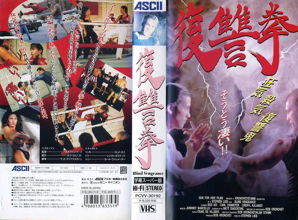 復讐拳 VHSネットレンタル ビデオ博物館 廃盤ビデオ専門店 株式会社Kプラス