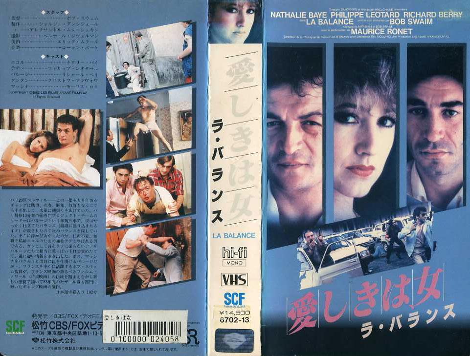 愛しきは、女/ラ・バランス VHSネットレンタル ビデオ博物館 廃盤ビデオ専門店 株式会社Kプラス