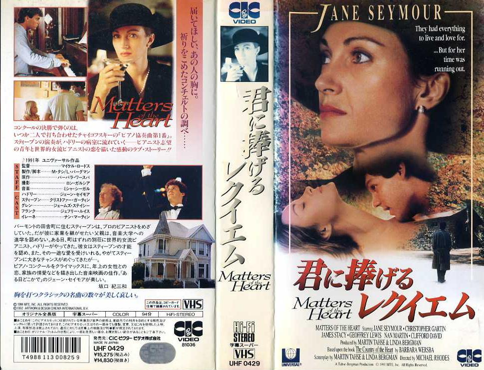 君に捧げるレクイエム VHSネットレンタル ビデオ博物館 廃盤ビデオ専門店 株式会社Kプラス