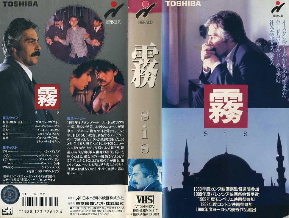 霧 SIS VHSネットレンタル ビデオ博物館 廃盤ビデオ専門店 株式会社Kプラス