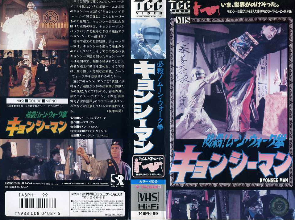 必殺!ムーンウォーク拳/キョンシーマン VHSネットレンタル ビデオ博物館 廃盤ビデオ専門店 株式会社Kプラス