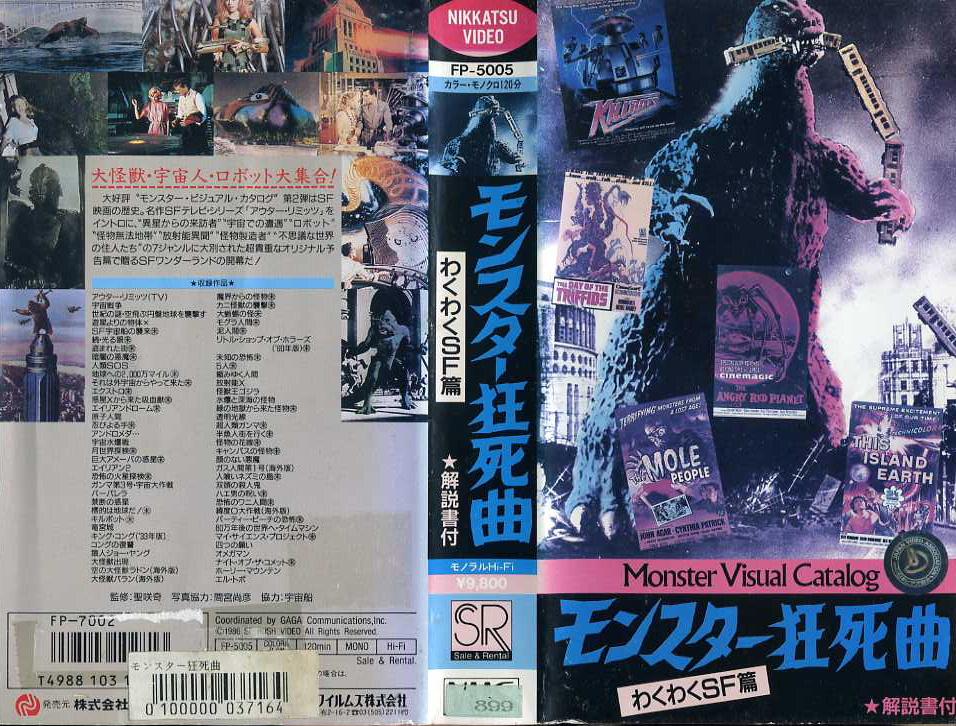 モンスター狂死曲 わくわくSF篇 VHSネットレンタル ビデオ博物館 廃盤ビデオ専門店 株式会社Kプラス