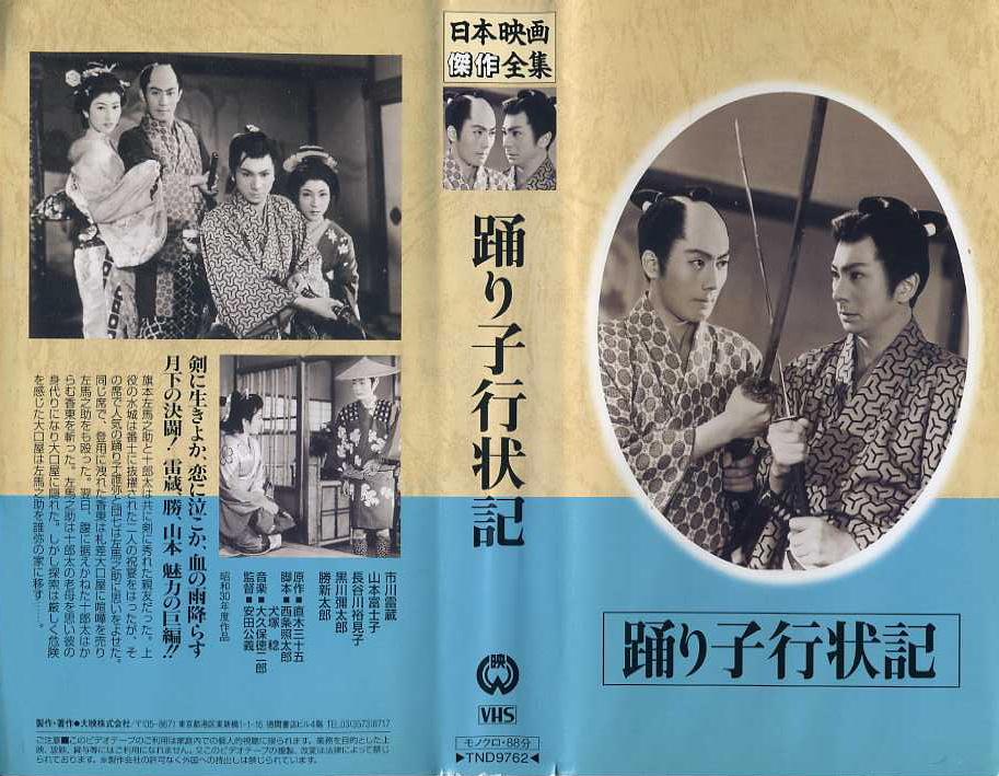 踊り子行状記 VHSネットレンタル ビデオ博物館 廃盤ビデオ専門店 株式会社Kプラス