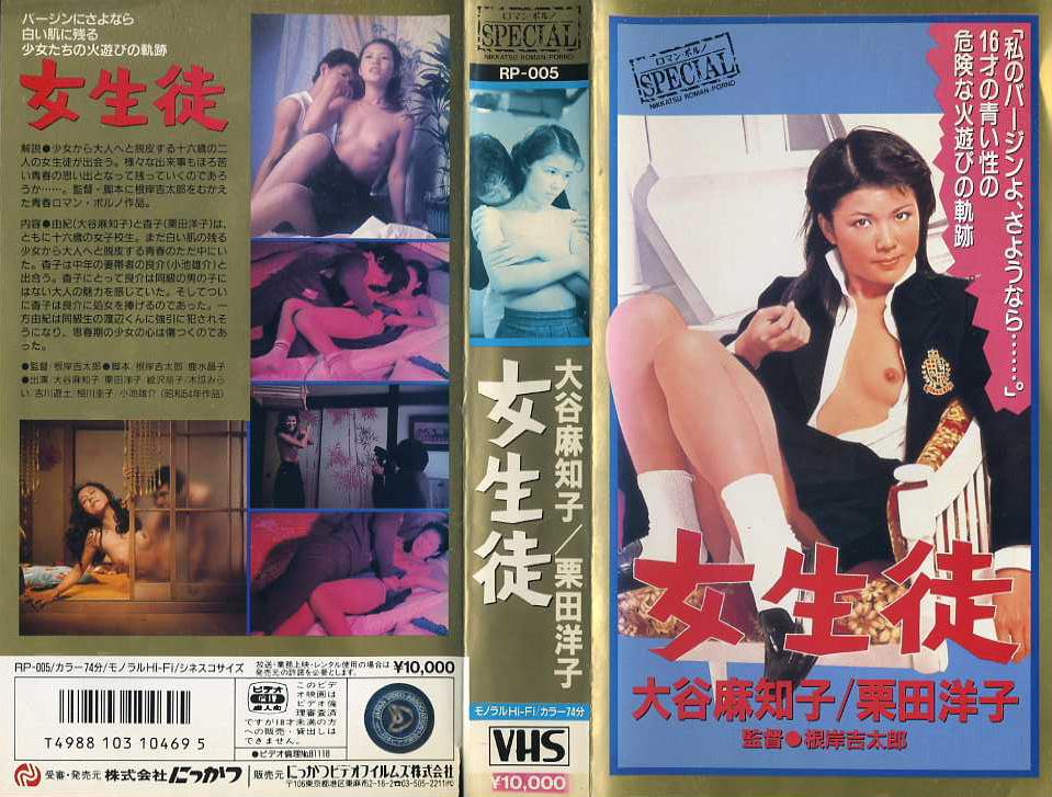 女生徒 VHSネットレンタル ビデオ博物館 廃盤ビデオ専門店 株式会社Kプラス