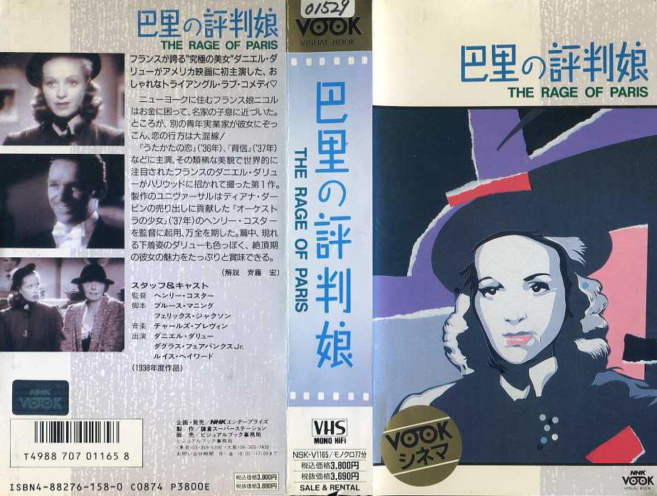 巴里の評判娘 VHSネットレンタル ビデオ博物館 廃盤ビデオ専門店 株式会社Kプラス