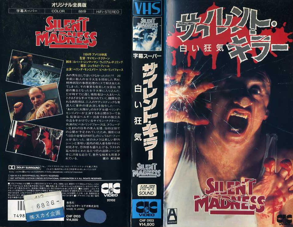 サイレント・キラー/白い狂気 VHSネットレンタル ビデオ博物館 廃盤ビデオ専門店 株式会社Kプラス