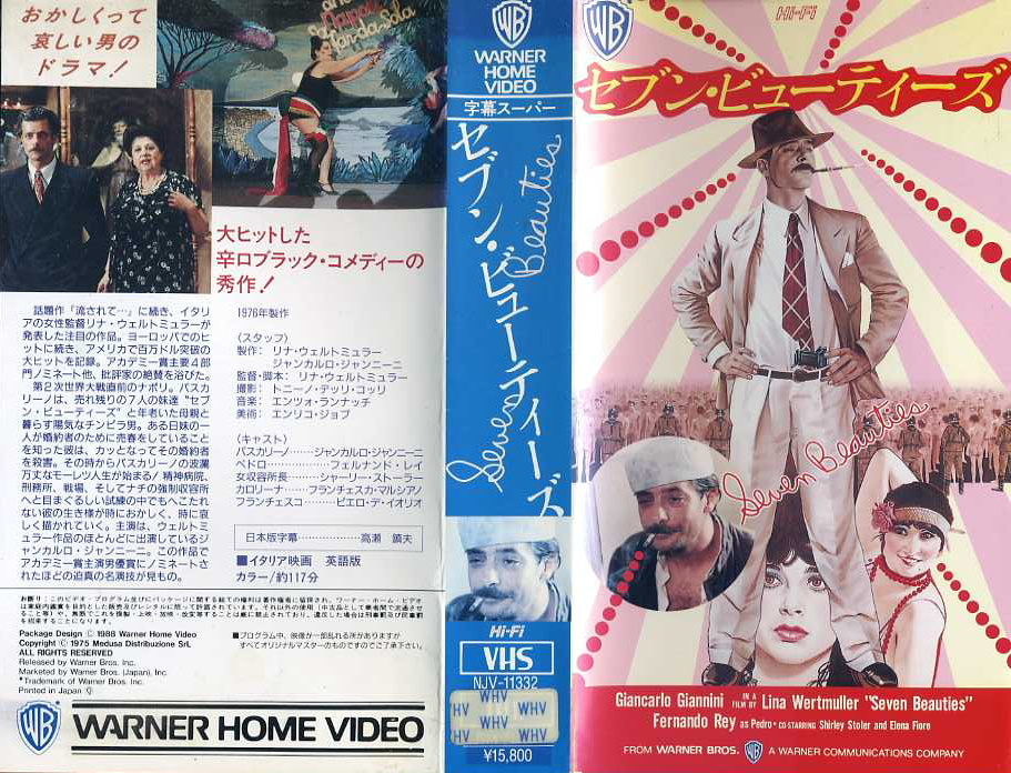 セブン・ビューティーズ VHSネットレンタル ビデオ博物館 廃盤ビデオ専門店 株式会社Kプラス