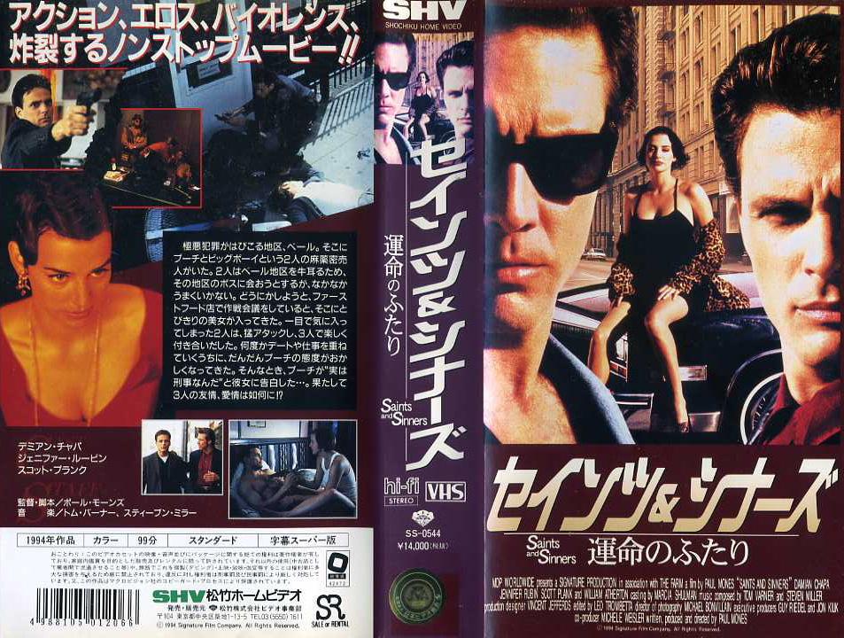 セインツ&シナーズ/運命のふたり VHSネットレンタル ビデオ博物館 廃盤ビデオ専門店 株式会社Kプラス
