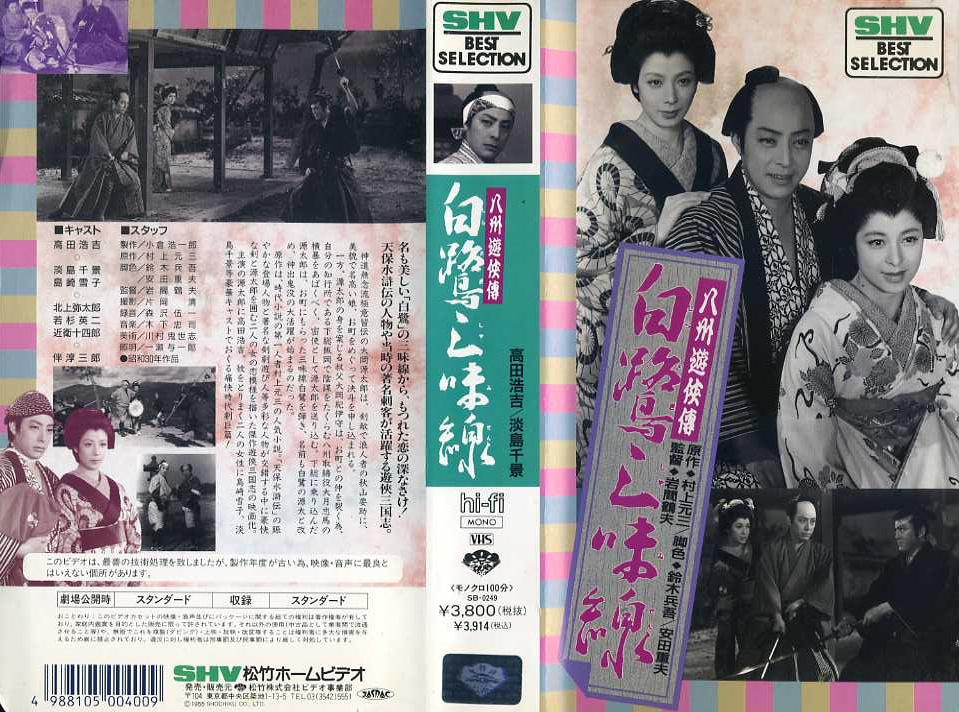 八州遊侠伝 白鷺三味線 VHSネットレンタル ビデオ博物館 廃盤ビデオ専門店 株式会社Kプラス