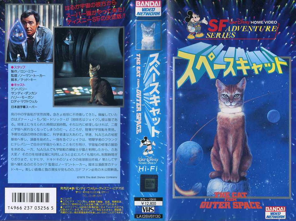 スペースキャット VHSネットレンタル ビデオ博物館 廃盤ビデオ専門店 株式会社Kプラス