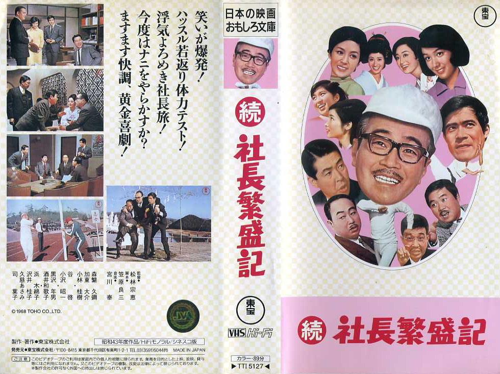 続社長繁盛記 VHSネットレンタル ビデオ博物館 廃盤ビデオ専門店 株式会社Kプラスアメリカ