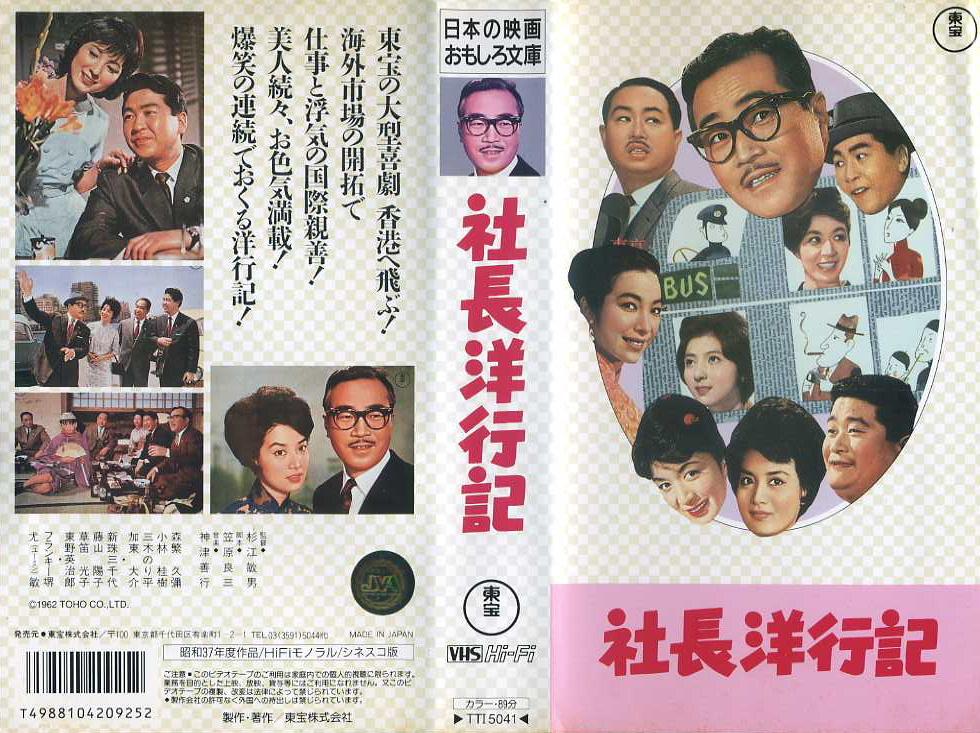 社長洋行記 VHSネットレンタル ビデオ博物館 廃盤ビデオ専門店 株式会社Kプラス