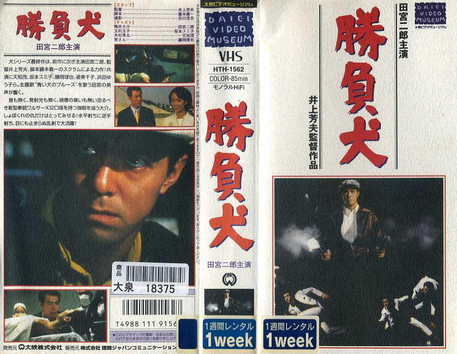 勝負犬 VHSネットレンタル ビデオ博物館 廃盤ビデオ専門店 株式会社Kプラス