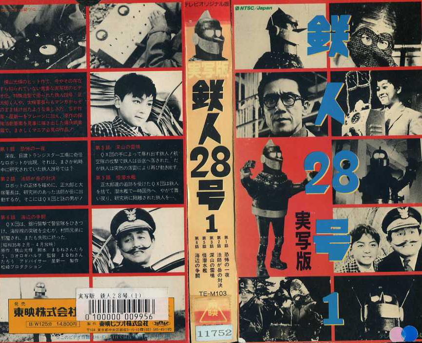 実写版 鉄人28号1 VHSネットレンタル ビデオ博物館 廃盤ビデオ専門店 株式会社Kプラス
