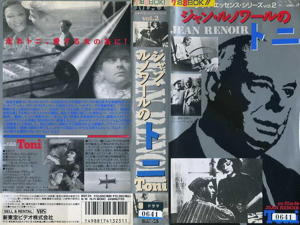ジャン・ルノワールのトニ VHSネットレンタル ビデオ専門店 廃盤ビデオ専門店 株式会社Kプラス