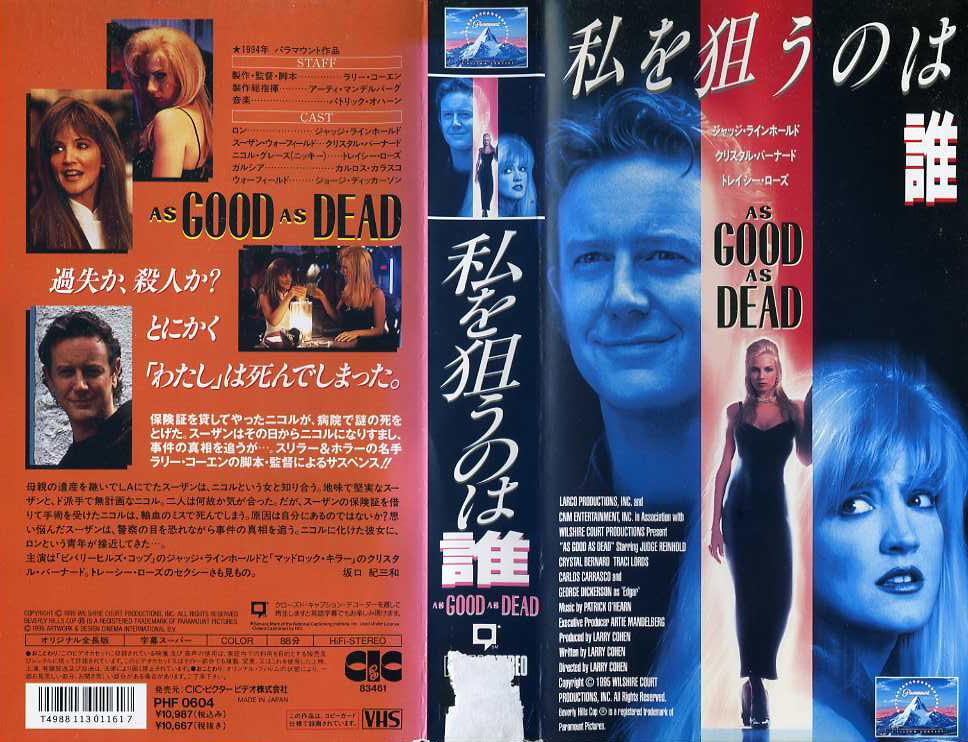 私を狙うのは誰 VHSネットレンタル ビデオ専門店 廃盤ビデオ専門店 株式会社Kプラス