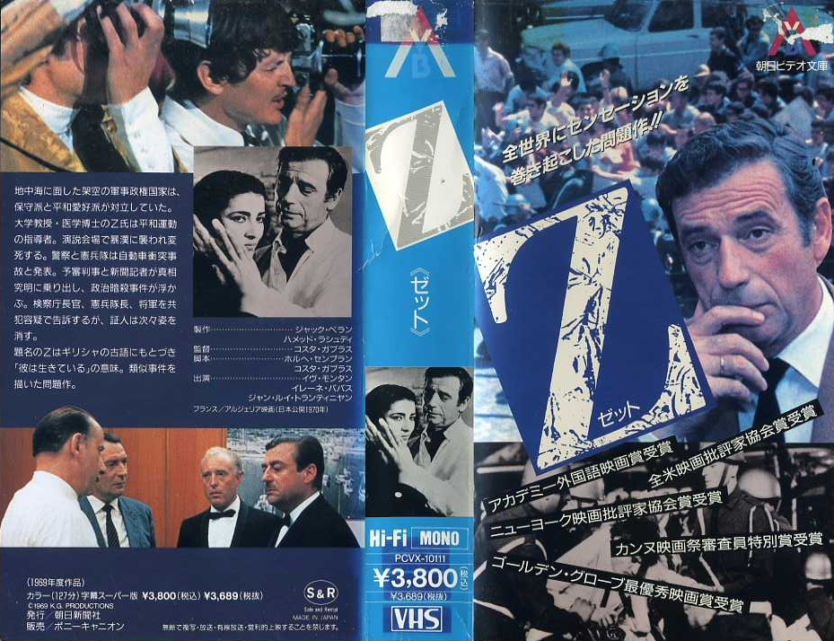 z VHSネットレンタル ビデオ博物館 廃盤ビデオ専門店 株式会社Kプラス