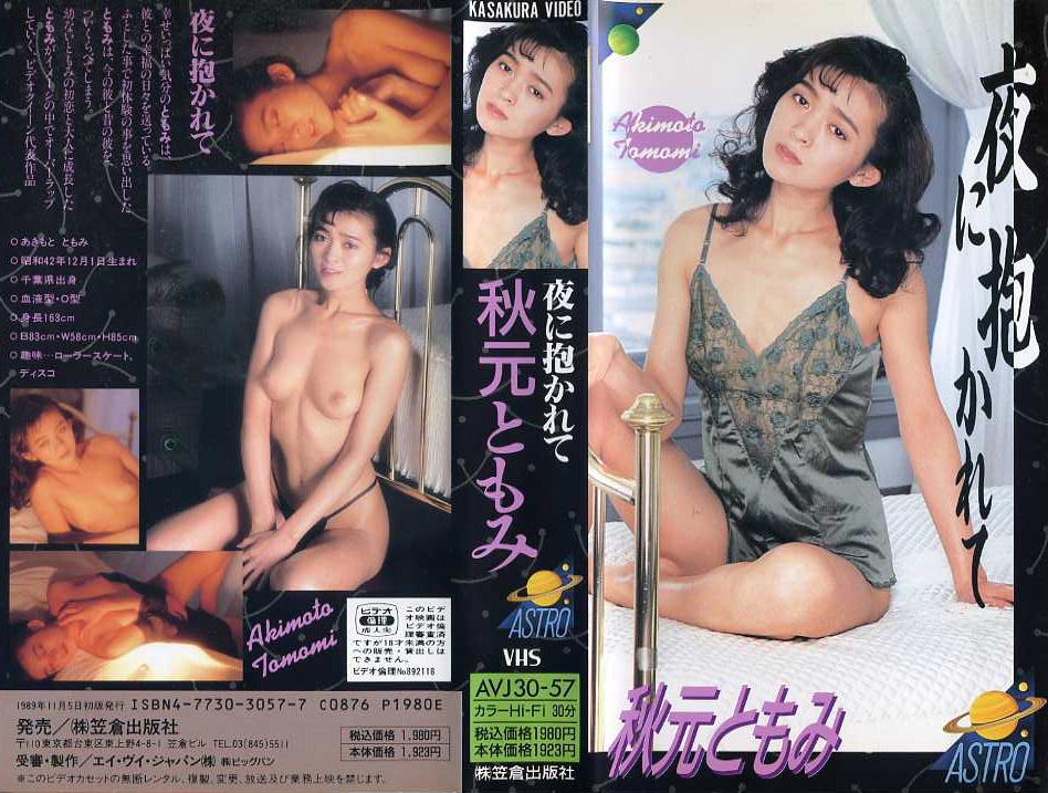 秋元ともみ 夜に抱かれて VHSネットレンタル ビデオ博物館 廃盤ビデオ専門店 株式会社Kプラス