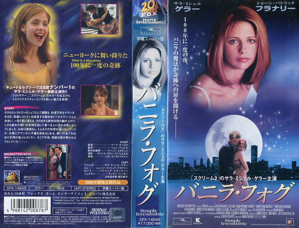 バニラ・フォグ VHSネットレンタル ビデオ博物館 廃盤ビデオ専門店 株式会社Kプラス