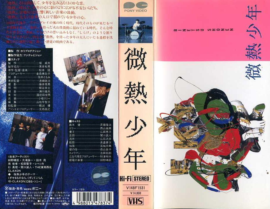 微熱少年 VHSネットレンタル ビデオ博物館 廃盤ビデオ専門店 株式会社Kプラス