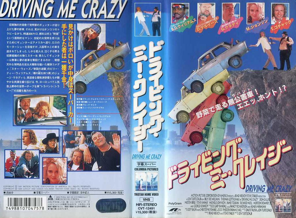 ドライビング・ミー・クレイジー VHSネットレンタル ビデオ博物館 廃盤ビデオ専門店 株式会社Kプラス