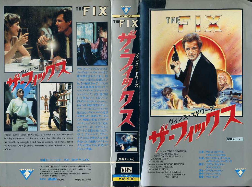 ザ・フィックス VHSネットレンタル ビデオ博物館 廃盤ビデオ専門店 株式会社Kプラス